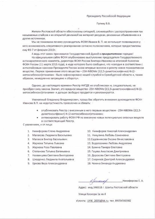 ходатайство трудового коллектива в суд о смягчении наказания образец - фото 3
